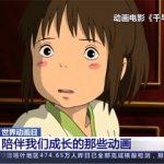 【央视新闻】世界动画日:陪伴我们成长的那些动画
